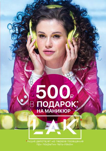 500Р ПОДАРОК